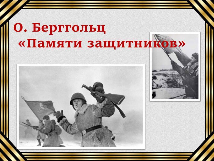 О. Берггольц «Памяти защитников»