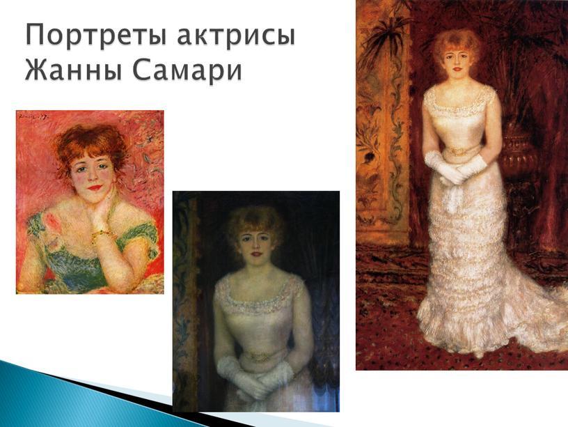 Портреты актрисы Жанны Самари