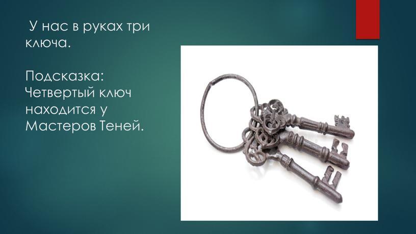 У нас в руках три ключа. Подсказка: