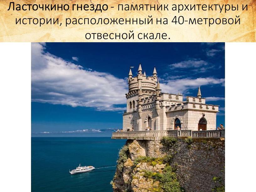 Ласточкино гнездо - памятник архитектуры и истории, расположенный на 40-метровой отвесной скале