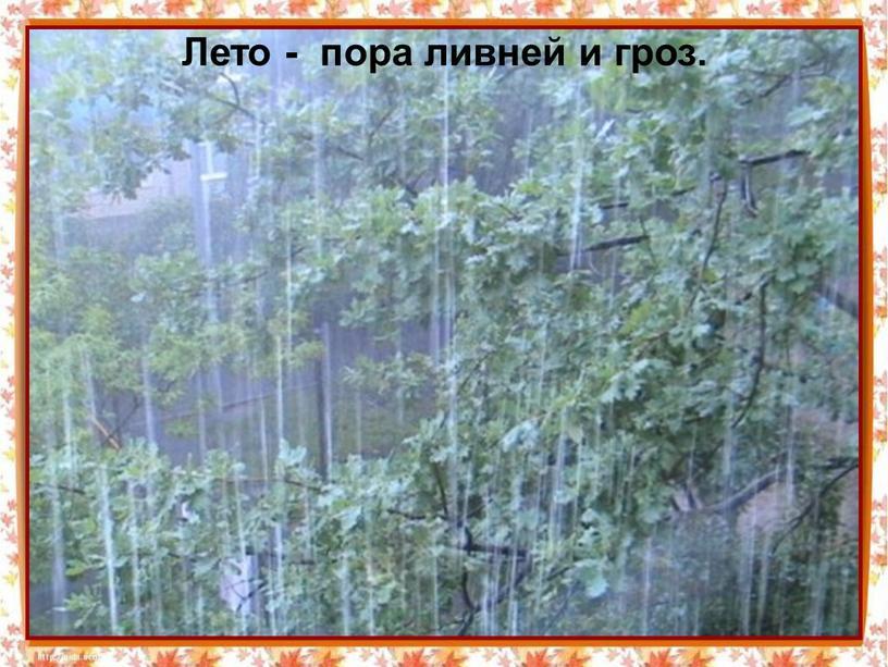 Лето - пора ливней и гроз.