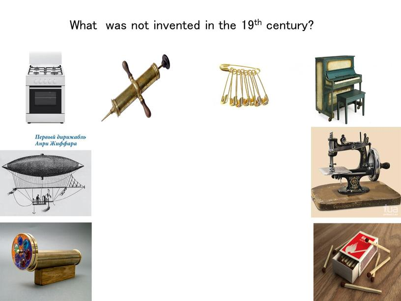 What was not invented in the 19th century?