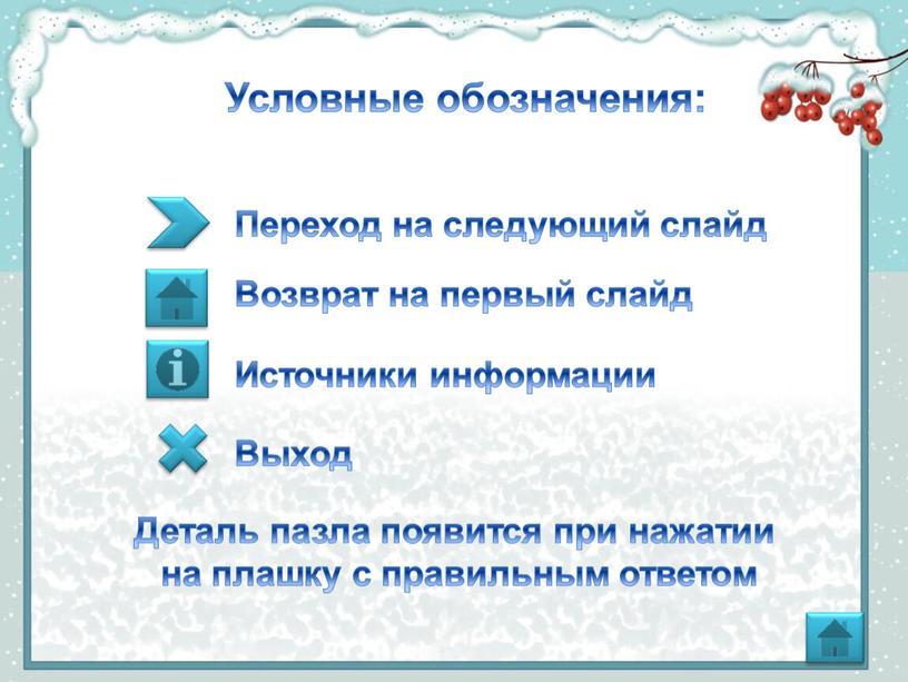 Условные обозначения: Переход на следующий слайд