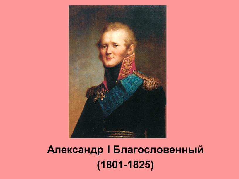 Александр I Благословенный (1801-1825)