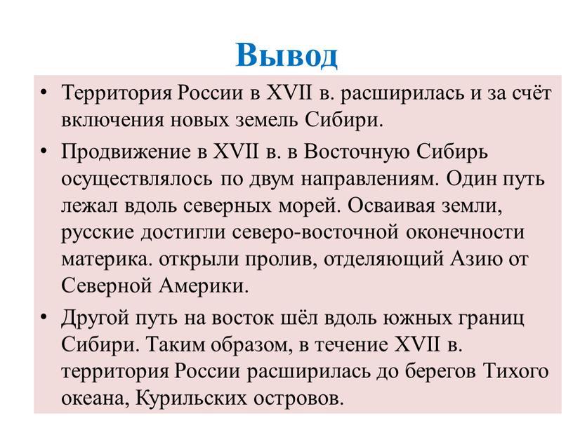 Вывод Территория России в XVII в
