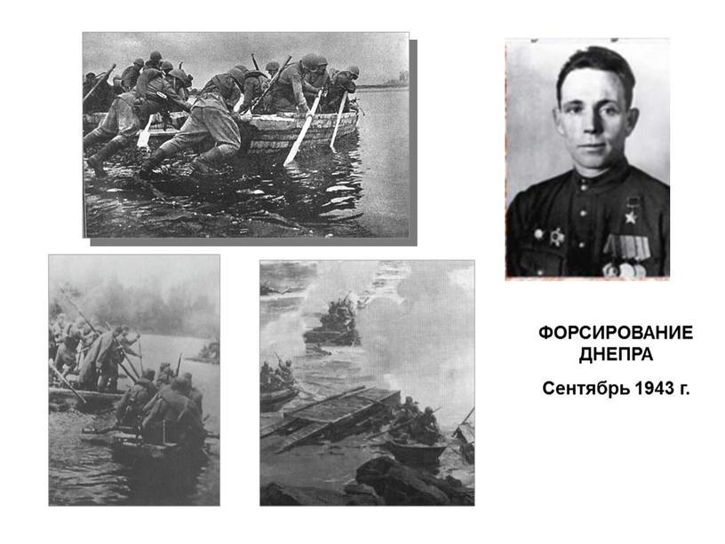 ФОРСИРОВАНИЕ ДНЕПРА Сентябрь 1943 г
