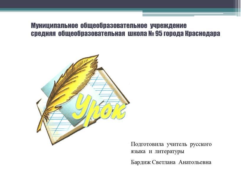 Муниципальное общеобразовательное учреждение средняя общеобразовательная школа № 95 города