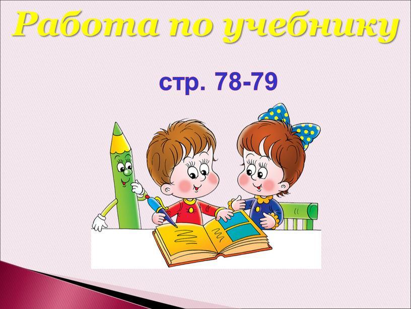 Работа по учебнику стр. 78-79