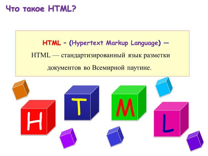 Что такое HTML? HTML – (Hypertext