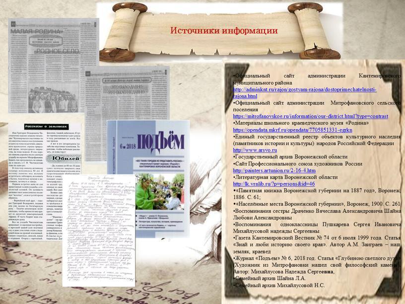 Источники информации Официальный сайт администрации