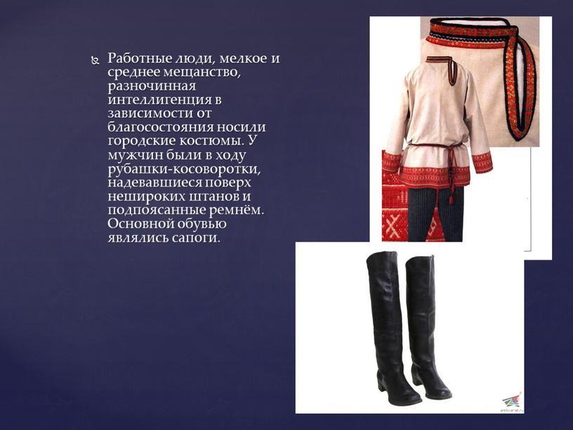 Работные люди, мелкое и среднее мещанство, разночинная интеллигенция в зависимости от благосостояния носили городские костюмы