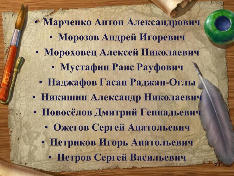 Марченко Антон Александрович Морозов