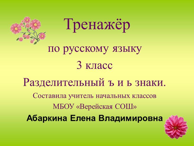 Тренажёр по русскому языку 3 класс