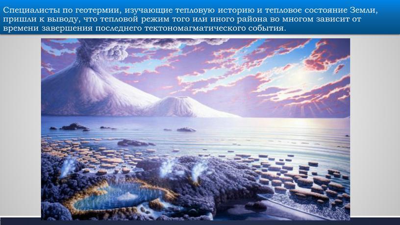 Специалисты по геотермии, изучающие тепловую историю и тепловое состояние