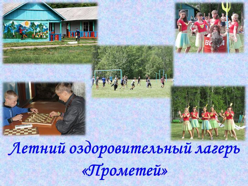 Летний оздоровительный лагерь «Прометей»