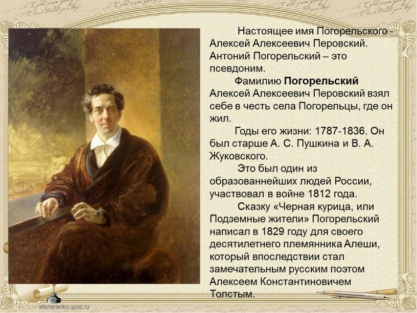 Настоящее имя Погорельского - Алексей