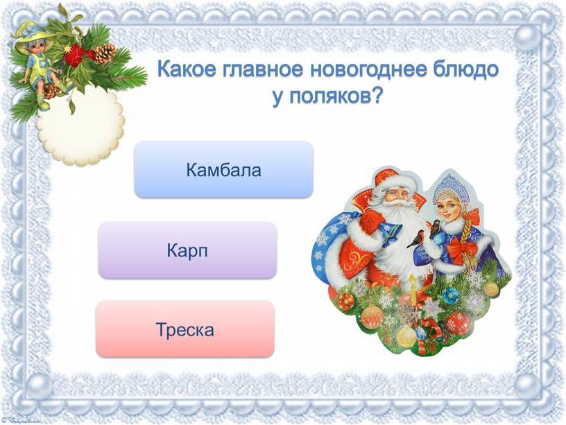 Какое главное новогоднее блюдо у поляков?