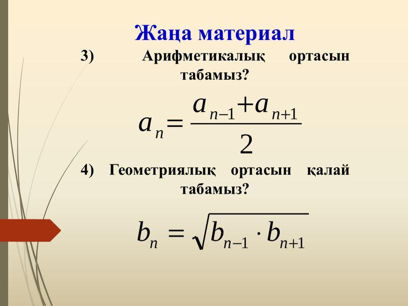Жаңа материал 3) Арифметикалық ортасын табамыз? 4)