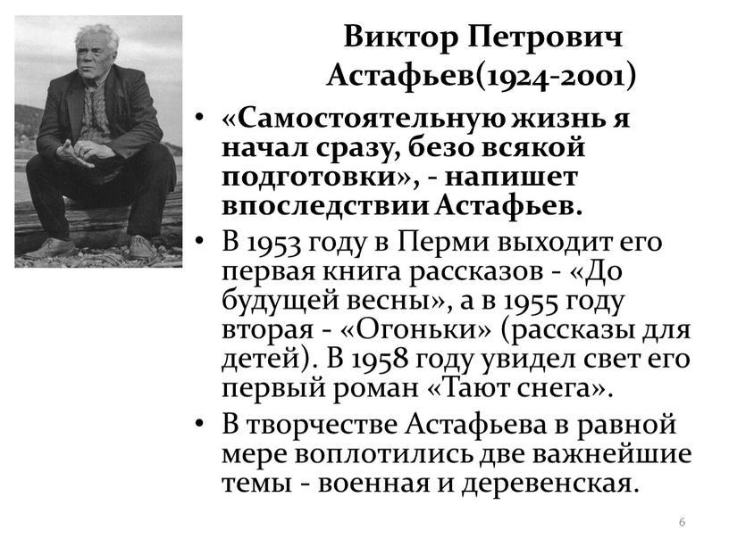 Виктор Петрович Астафьев(1924-2001) «Самостоятельную жизнь я начал сразу, безо всякой подготовки», - напишет впоследствии