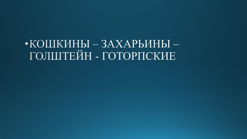 КОШКИНЫ – ЗАХАРЬИНЫ – ГОЛШТЕЙН -