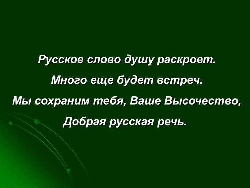 Русское слово душу раскроет. Много еще будет встреч