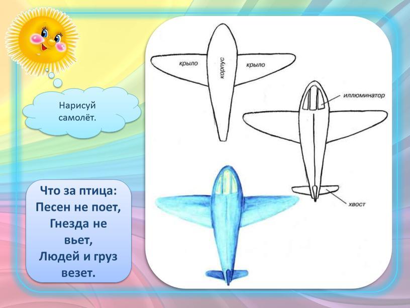 Нарисуй самолёт. Что за птица: