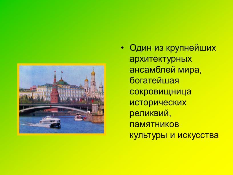 Один из крупнейших архитектурных ансамблей мира, богатейшая сокровищница исторических реликвий, памятников культуры и искусства