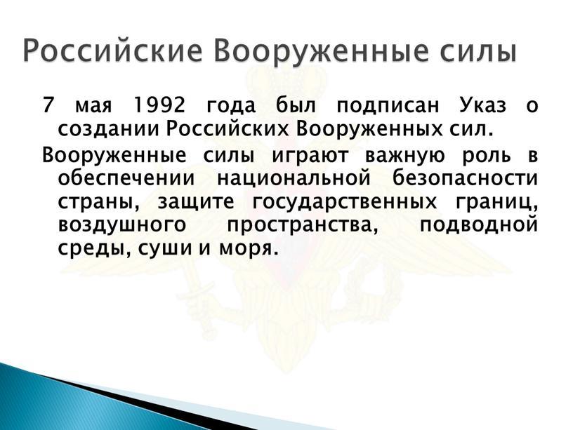 Указ о создании Российских Вооруженных сил