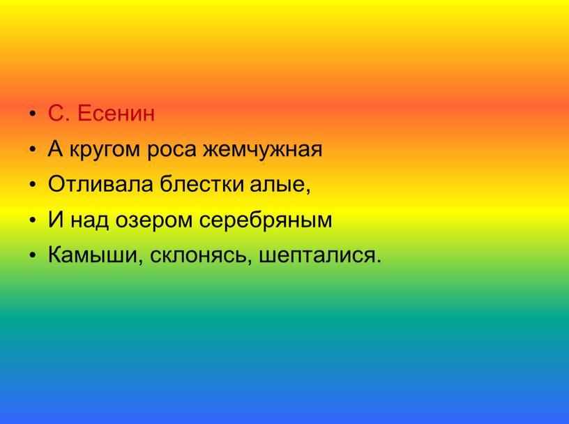 С. Есенин А кругом роса жемчужная