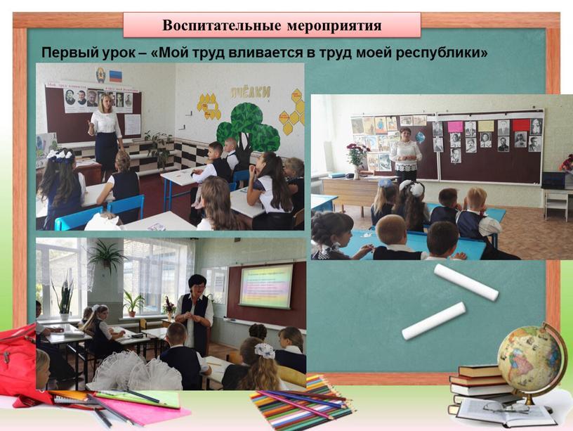 Воспитательные мероприятия Первый урок – «Мой труд вливается в труд моей республики»