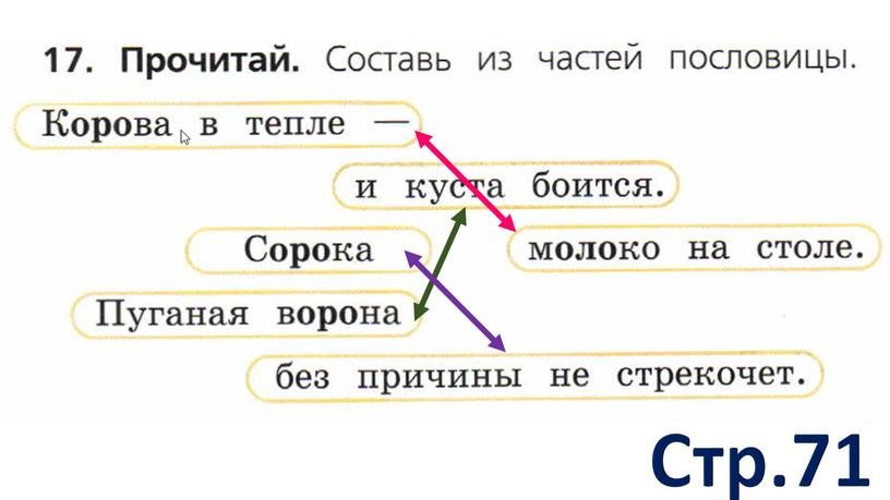 Стр.71