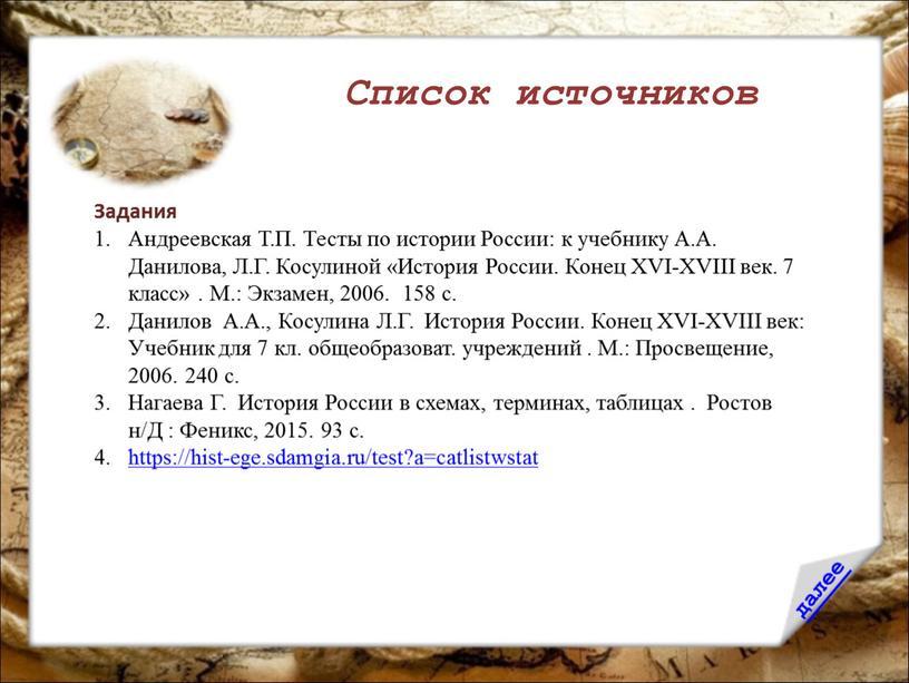 Задания Андреевская Т.П. Тесты по истории