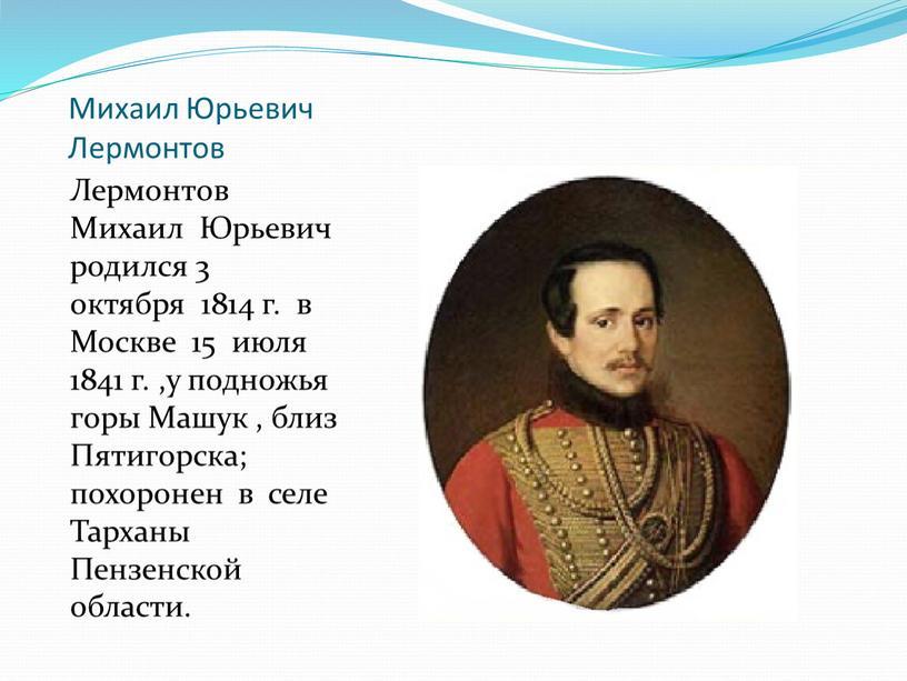 Михаил Юрьевич Лермонтов Лермонтов