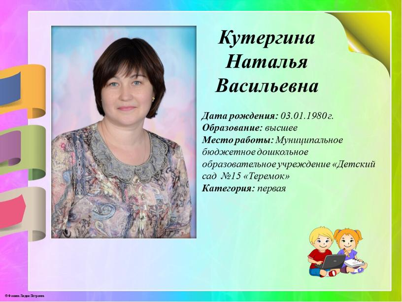Кутергина Наталья Васильевна