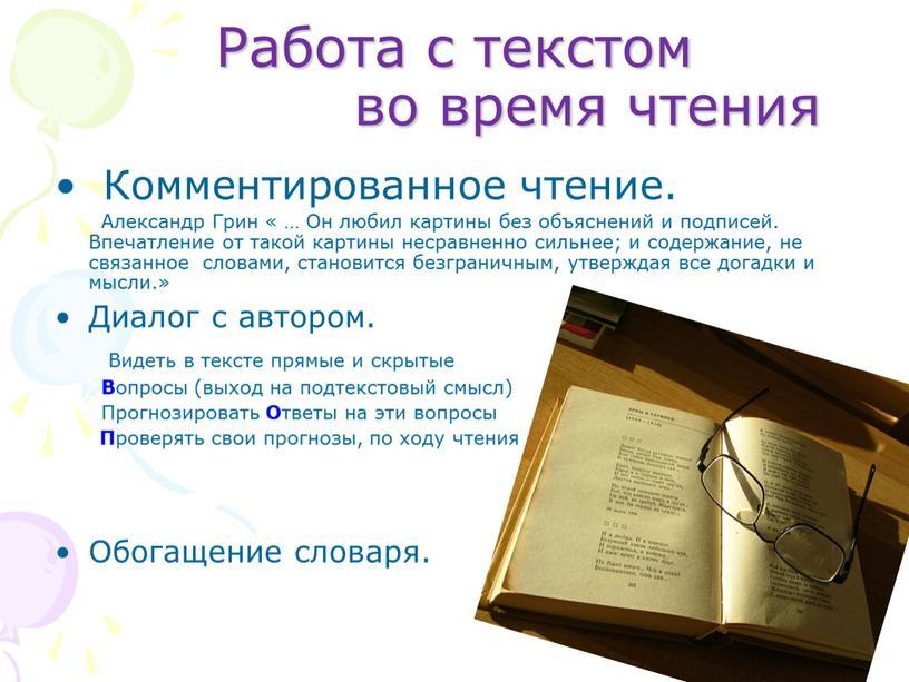 Работа с текстом во время чтения