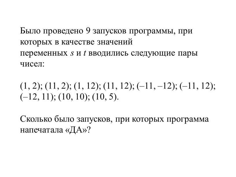 Было проведено 9 запусков программы, при которых в качестве значений переменных s и t вводились следующие пары чисел: (1, 2); (11, 2); (1, 12); (11,…