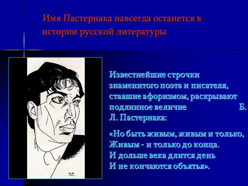 Имя Пастернака навсегда останется в истории русской литературы