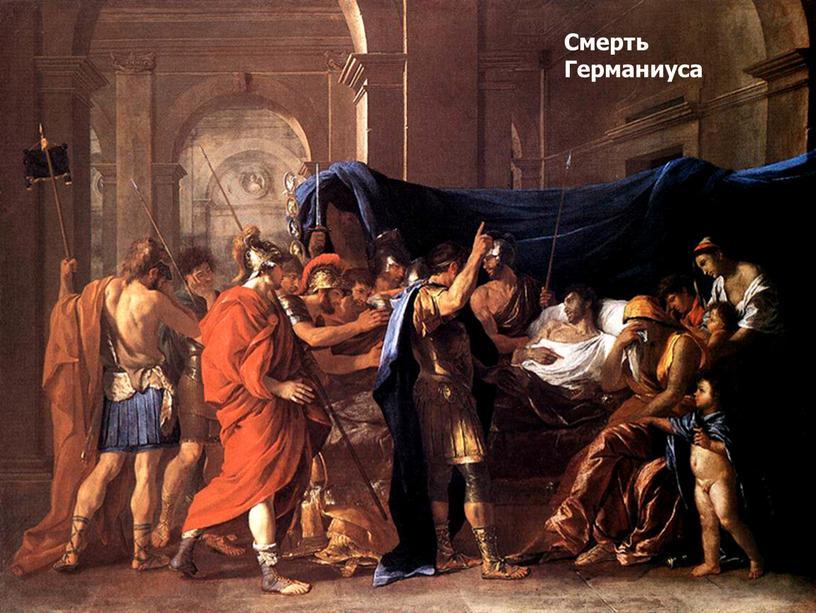 Смерть Германиуса
