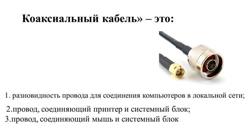 Коаксиальный кабель» – это: