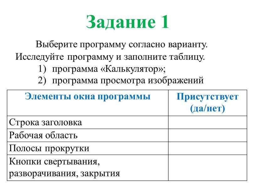 Задание 1 Выберите программу согласно варианту