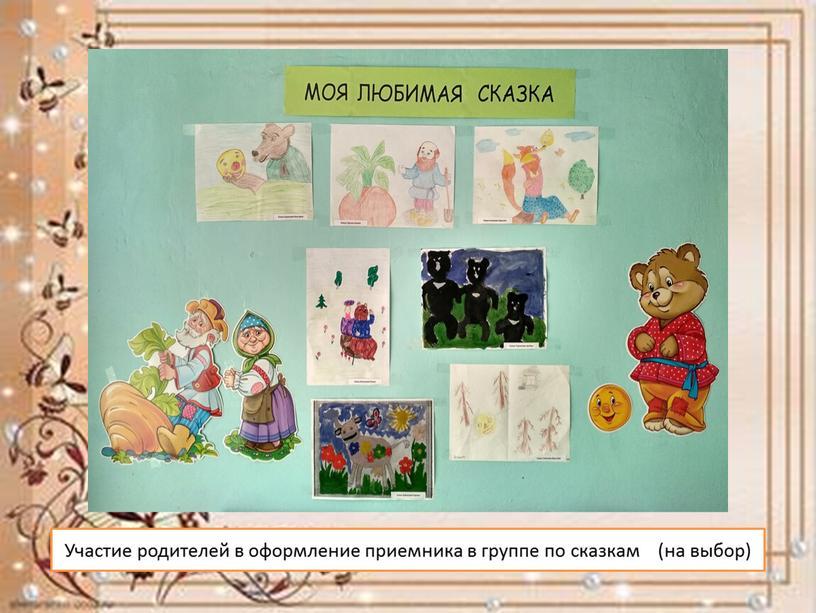 Участие родителей в оформление приемника в группе по сказкам (на выбор)