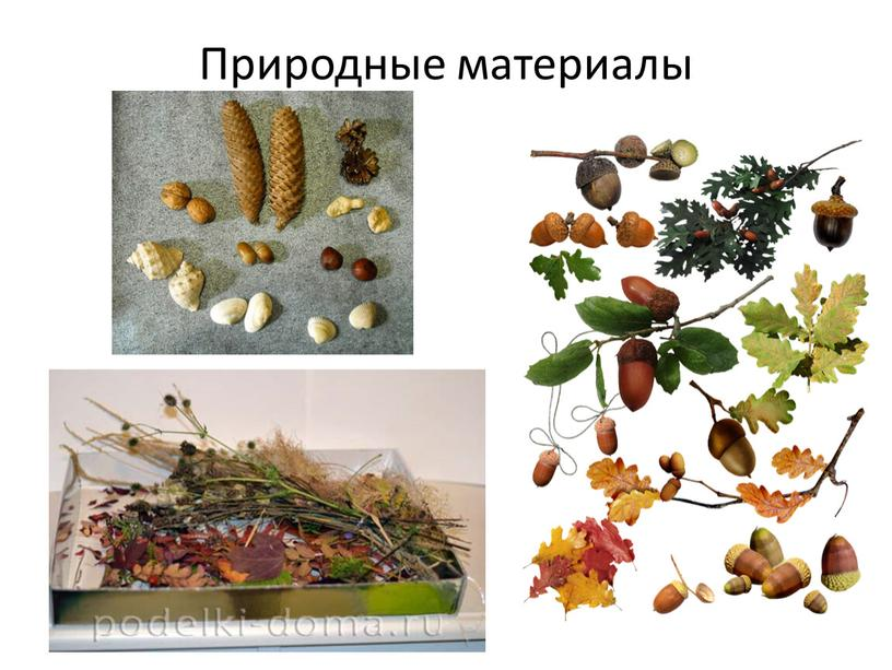 Природные материалы