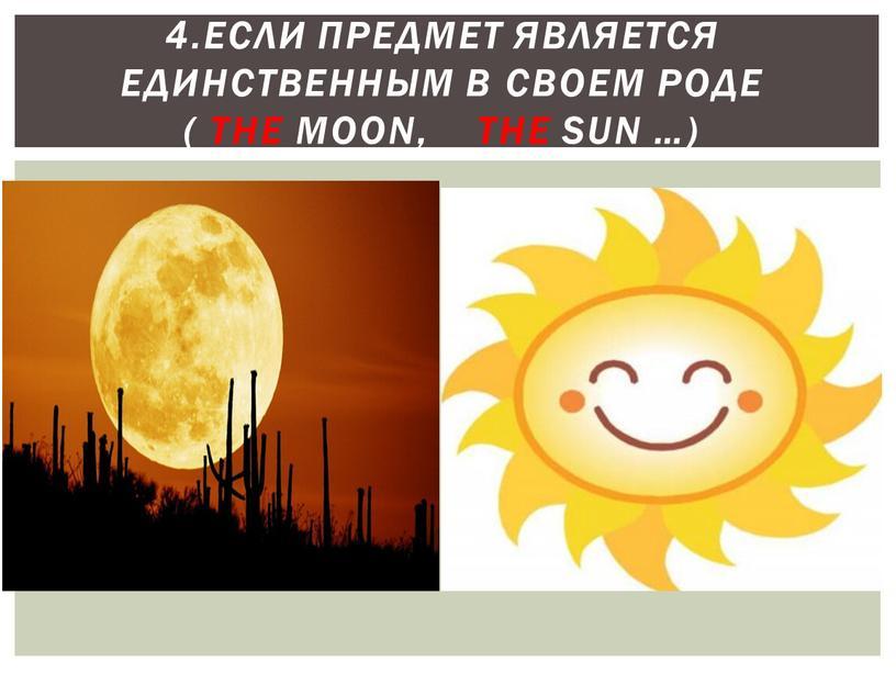 Если предмет является единственным в своем роде ( the moon, the sun …)