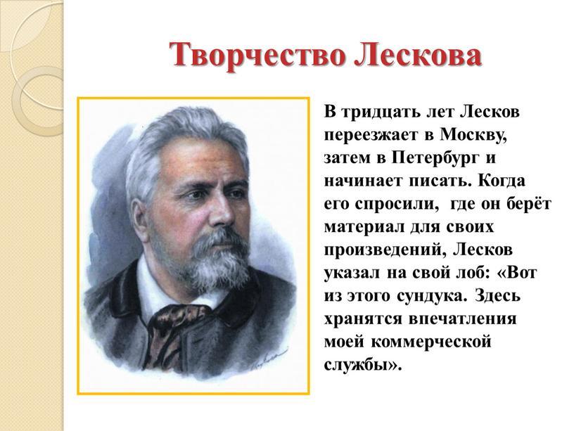 Творчество Лескова В тридцать лет