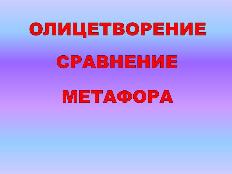 ОЛИЦЕТВОРЕНИЕ СРАВНЕНИЕ МЕТАФОРА