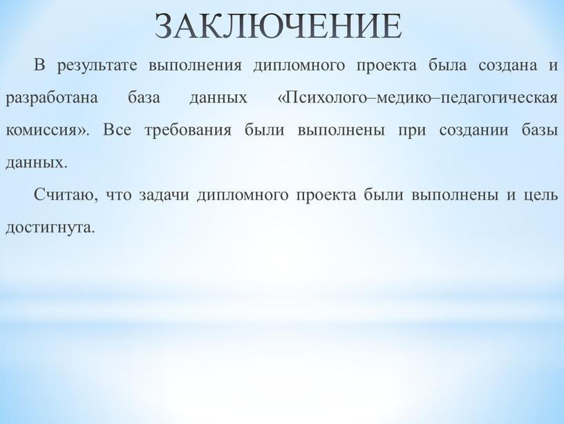ЗАКЛЮЧЕНИЕ В результате выполнения дипломного проекта была создана и разработана база данных «Психолого–медико–педагогическая комиссия»