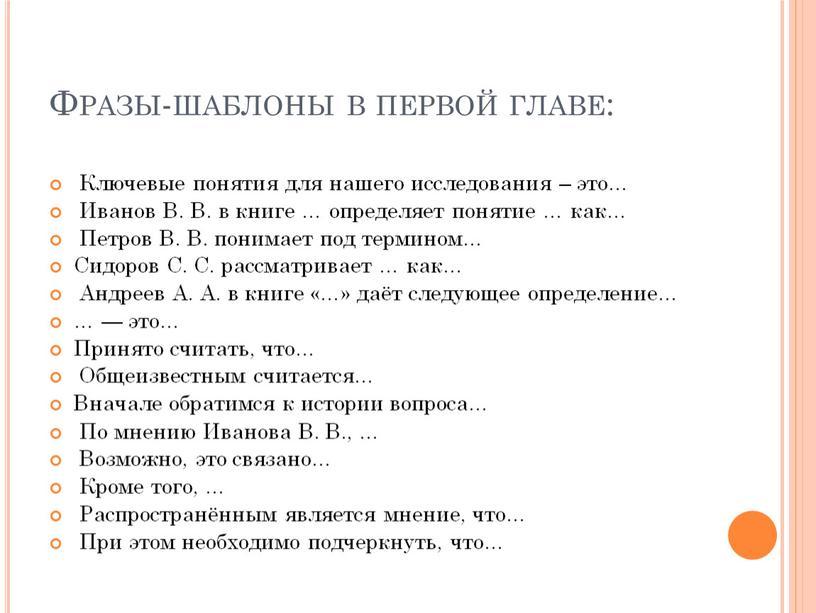 Фразы-шаблоны в первой главе: