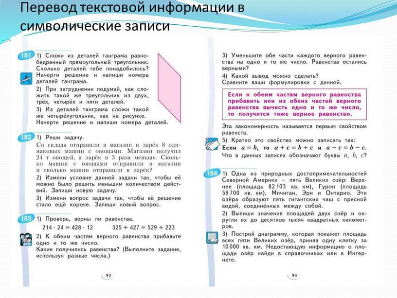 Перевод текстовой информации в символические записи