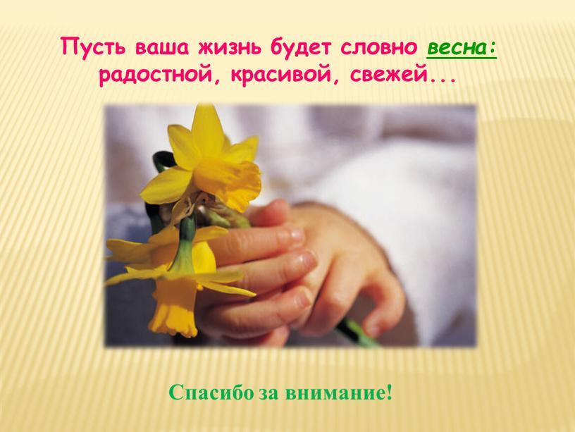 Пусть ваша жизнь будет словно весна: радостной, красивой, свежей