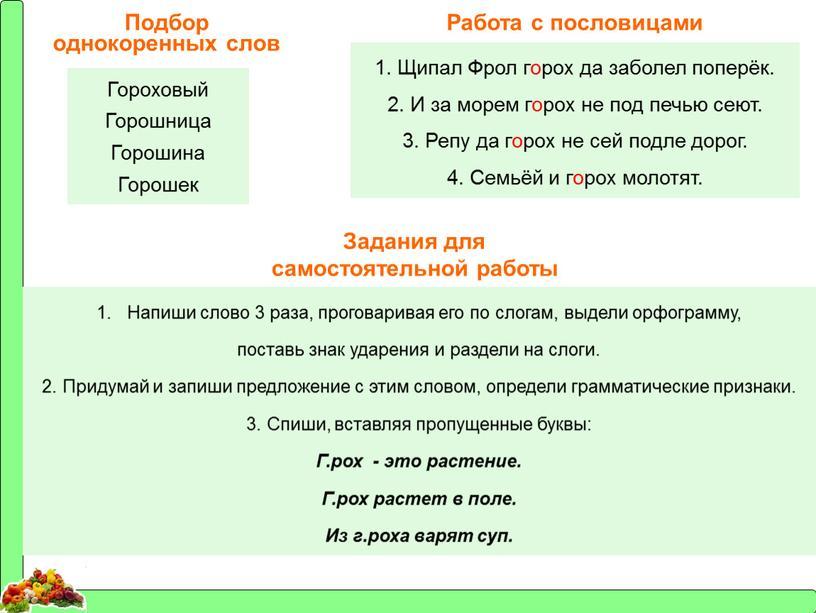 Словарная работа на уроках русского языка в начальной школе